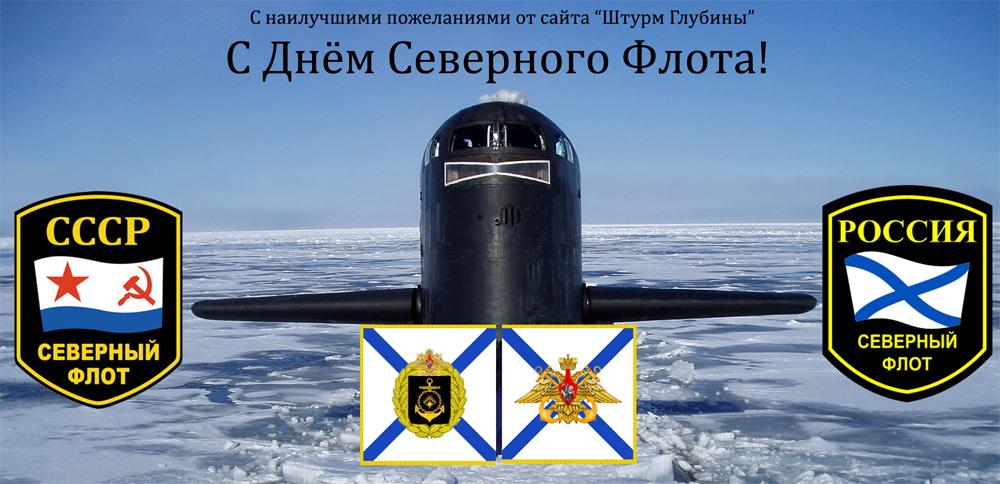 День северного флота вмф россии открытки 61