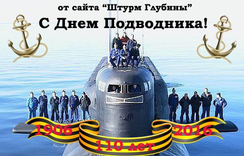 Поздравление с днем подводника в смс 43