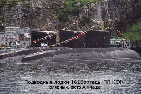 какая эскадра подводных лодок северного флота называлась черная
