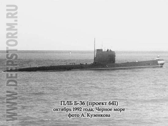 подводная лодка 911 проекта