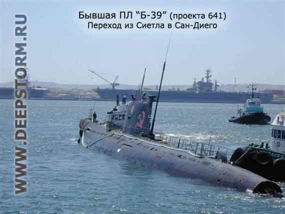 буки 205 подводная лодка
