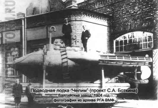 подводная лодка чилим